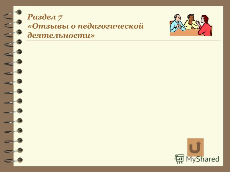 Раздел 7 «Отзывы о педагогической деятельности»