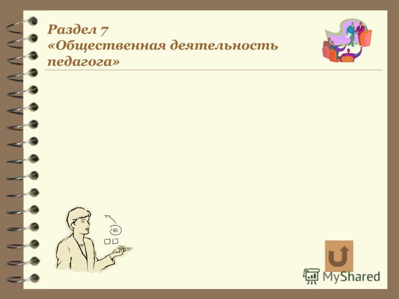 Раздел 7 «Общественная деятельность педагога»