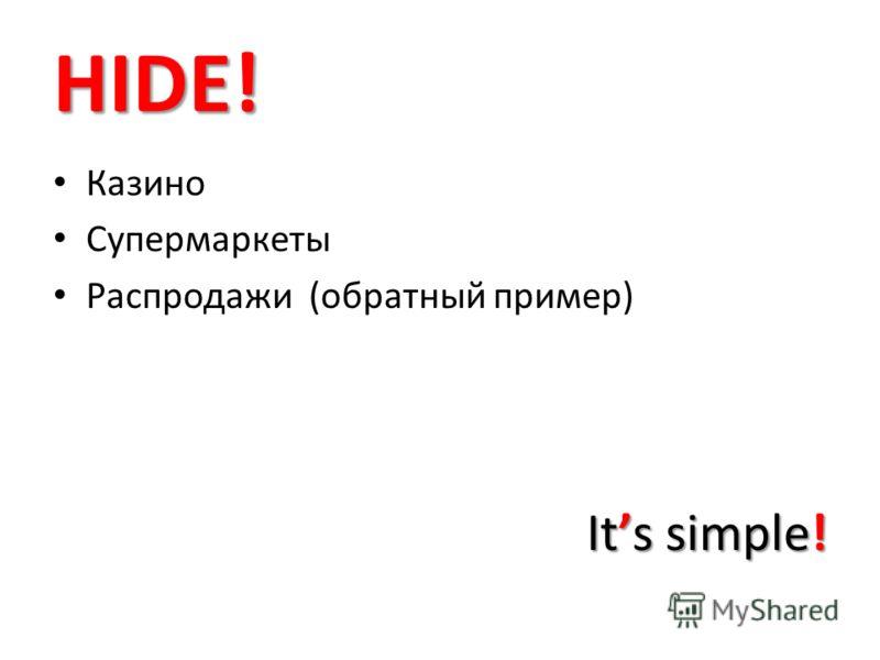 HIDE! Казино Супермаркеты Распродажи (обратный пример) Its simple!