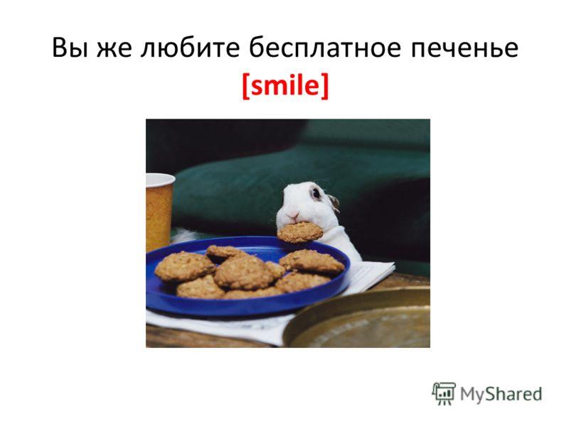 Вы же любите бесплатное печенье [smile]