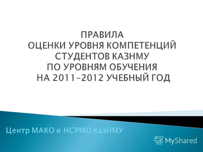 Центр МАКО и НСРМО КазНМУ