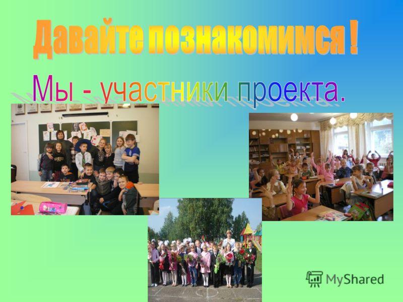 Представление проекта учащихся 2 - 4 классов средней школы 33 г. Томска
