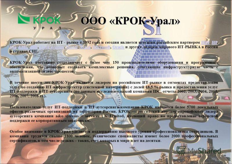 IBMIBM, HP, Sun, EMC, Dell, Cisco systems, Nortel, Avaya, Microsoft, Oracle КРОК-Урал работает на ИТ - рынке c 1992 года и сегодня является ведущим российским партнером IBM, HP, Sun, EMC, Dell, Cisco systems, Nortel, Avaya, Microsoft, Oracle и других