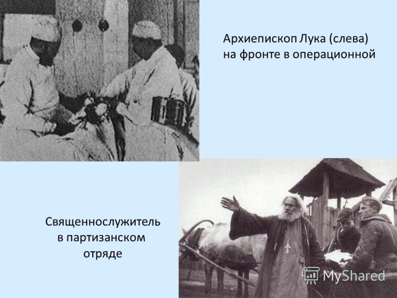 Архиепископ Лука (слева) на фронте в операционной Священнослужитель в партизанском отряде