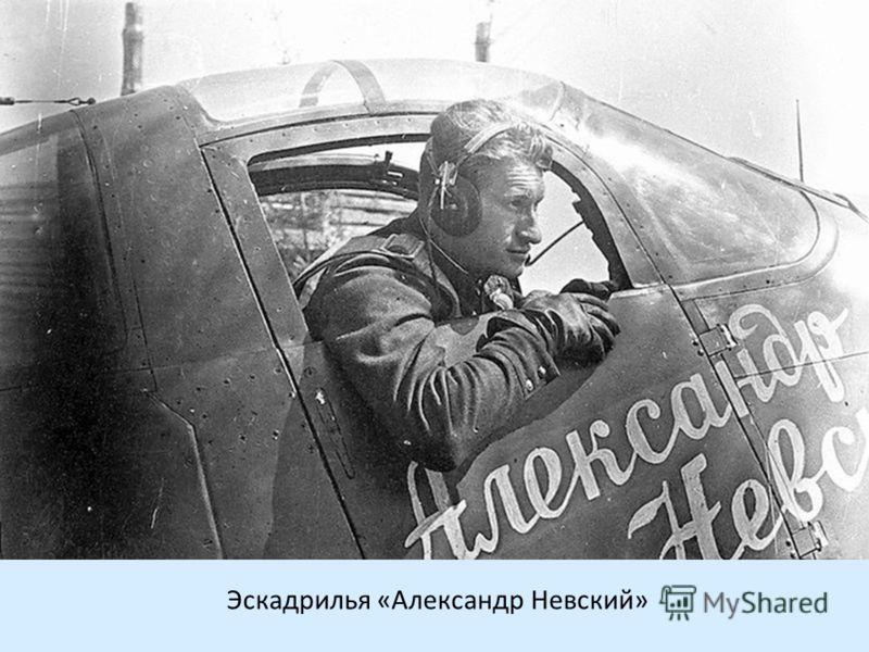 Эскадрилья «Александр Невский»