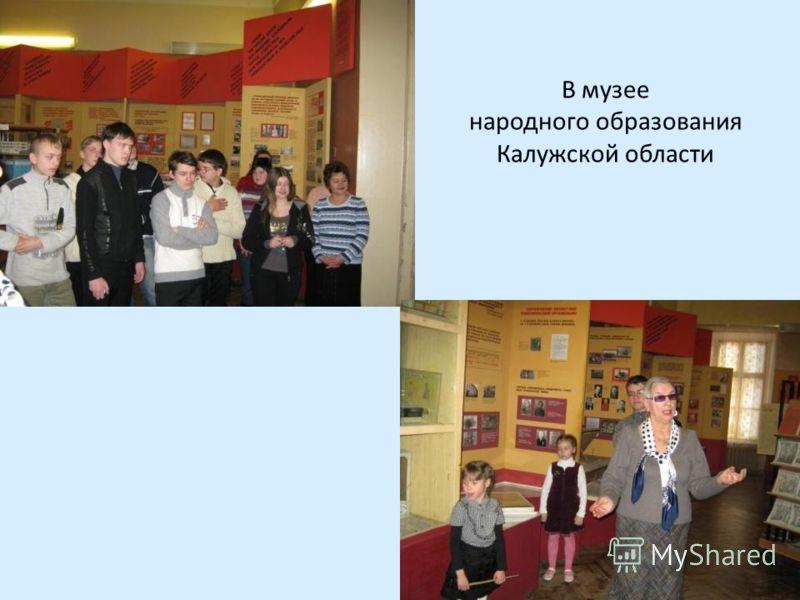 В музее народного образования Калужской области
