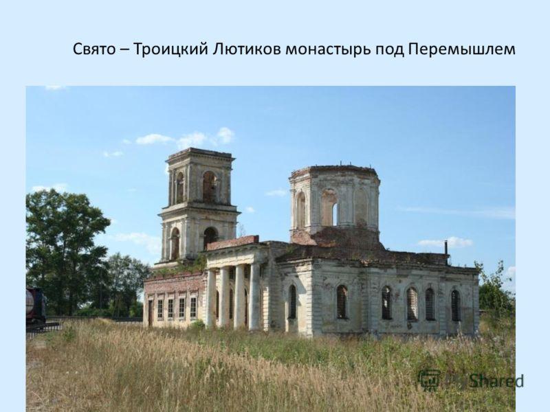 Свято – Троицкий Лютиков монастырь под Перемышлем