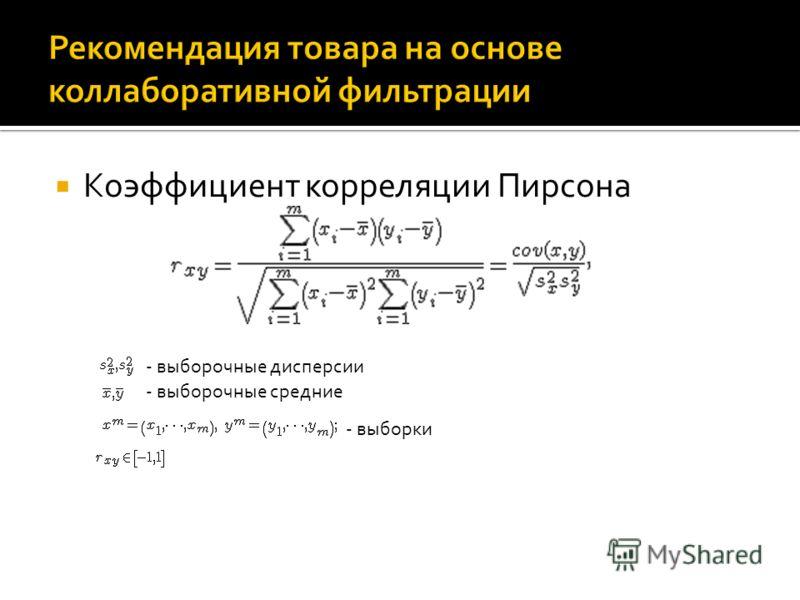 Коэффициент корреляции Пирсона - выборочные дисперсии - выборочные средние - выборки