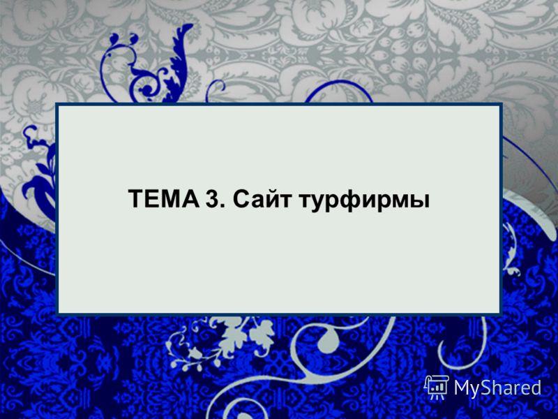11 ТЕМА 3. Сайт турфирмы