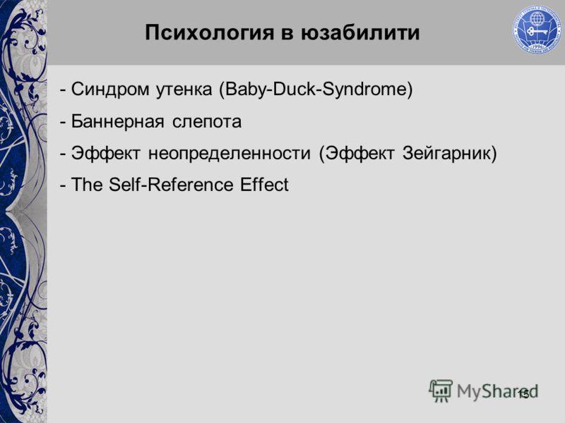 15 Психология в юзабилити - Синдром утенка (Baby-Duck-Syndrome) - Баннерная слепота - Эффект неопределенности (Эффект Зейгарник) - The Self-Reference Effect