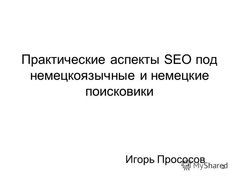 2 Практические аспекты SEO под немецкоязычные и немецкие поисковики Игорь Прососов