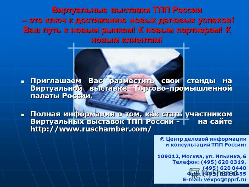Виртуальные выставки ТПП России – это ключ к достижению новых деловых успехов! Ваш путь к новым рынкам! К новым партнерам! К новым клиентам! Приглашаем Вас разместить свои стенды на Виртуальной выставке Торгово-промышленной палаты России. Приглашаем