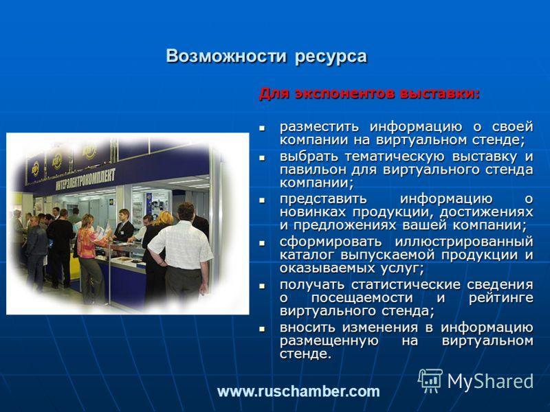 Возможности ресурса www.ruschamber.com Для экспонентов выставки: разместить информацию о своей компании на виртуальном стенде; разместить информацию о своей компании на виртуальном стенде; выбрать тематическую выставку и павильон для виртуального сте