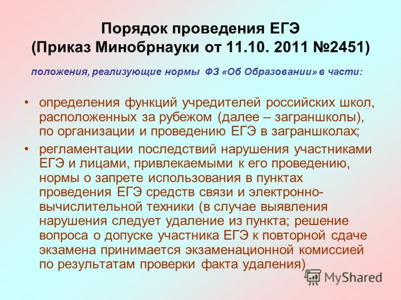 Порядок проведения ЕГЭ (Приказ Минобрнауки от 11.10. 2011 2451) определения функций учредителей российских школ, расположенных за рубежом (далее – заграншколы), по организации и проведению ЕГЭ в заграншколах; регламентации последствий нарушения участ