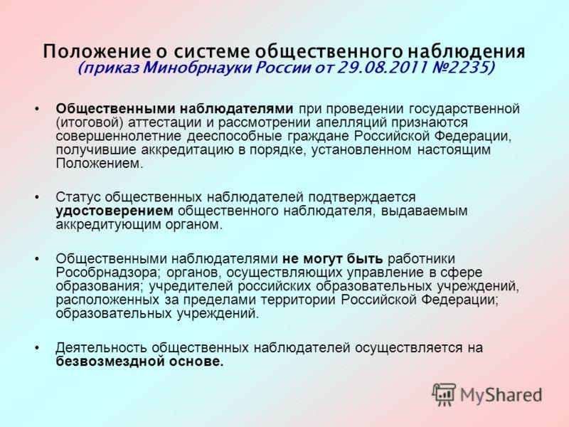 Общественными наблюдателями при проведении государственной (итоговой) аттестации и рассмотрении апелляций признаются совершеннолетние дееспособные граждане Российской Федерации, получившие аккредитацию в порядке, установленном настоящим Положением. С