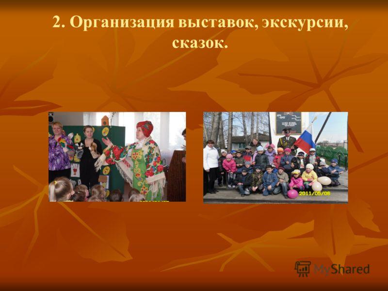 2. Организация выставок, экскурсии, сказок.