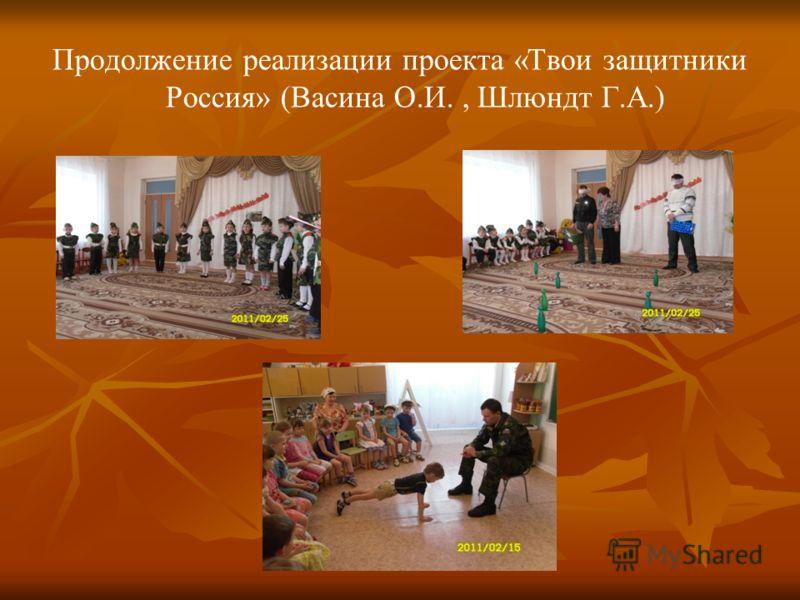 Продолжение реализации проекта «Твои защитники Россия» (Васина О.И., Шлюндт Г.А.)