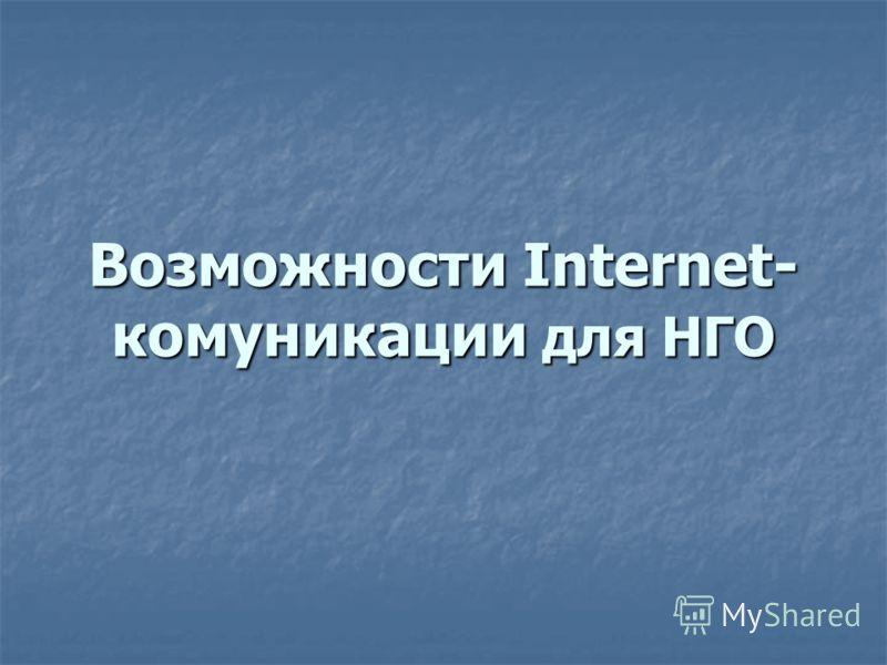 Возможности Internet- комуникации для НГО