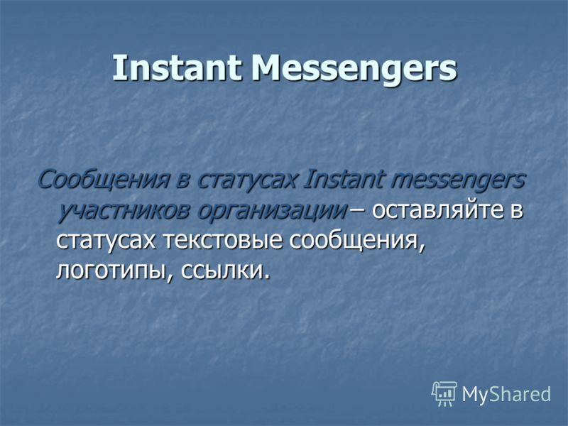 Instant Messengers Сообщения в статусах Instant messengers участников организации – оставляйте в статусах текстовые сообщения, логотипы, ссылки.