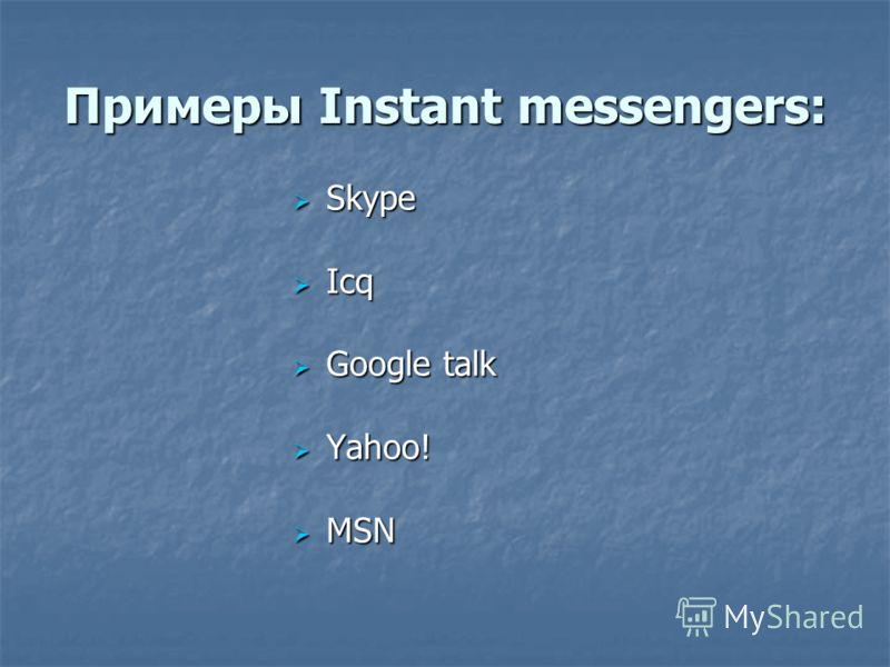 Примеры Instant messengers: Skype Skype Icq Icq Google talk Google talk Yahoo! Yahoo! MSN MSN