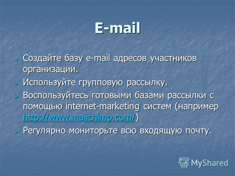 E-mail Создайте базу e-mail адресов участников организации. Создайте базу e-mail адресов участников организации. Используйте групповую рассылку. Используйте групповую рассылку. Воспользуйтесь готовыми базами рассылки с помощью internet-marketing сист