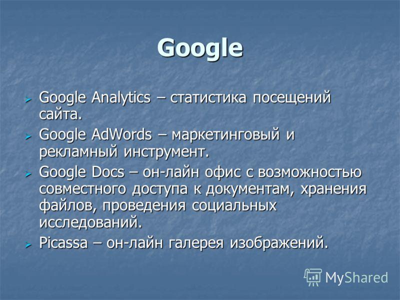 Google Google Analytics – статистика посещений сайта. Google Analytics – статистика посещений сайта. Google AdWords – маркетинговый и рекламный инструмент. Google AdWords – маркетинговый и рекламный инструмент. Google Docs – он-лайн офис с возможност