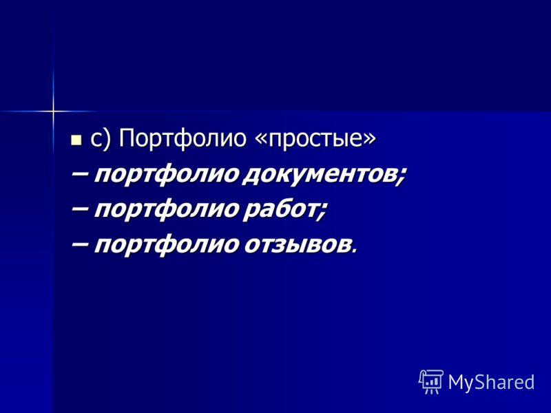 с) Портфолио «простые» с) Портфолио «простые» – портфолио документов; – портфолио работ; – портфолио отзывов.