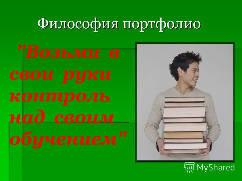 Философия портфолио Возьми в свои руки контроль над своим обучением