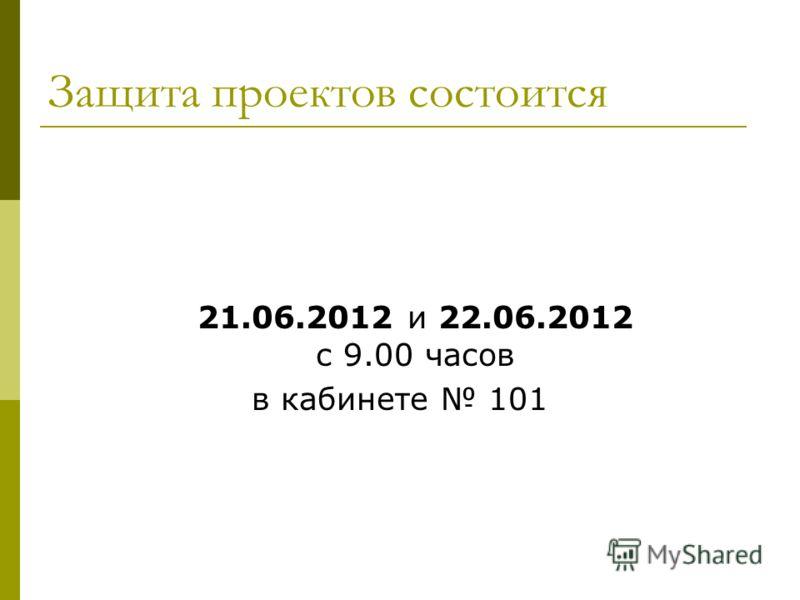 Защита проектов состоится 21.06.2012 и 22.06.2012 с 9.00 часов в кабинете 101