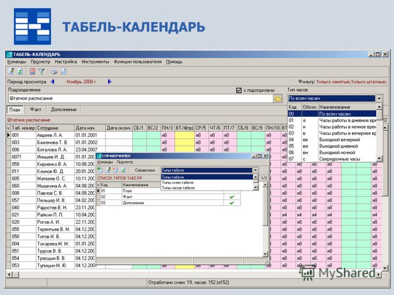 ТАБЕЛЬ-КАЛЕНДАРЬ www.capitalcse.ru