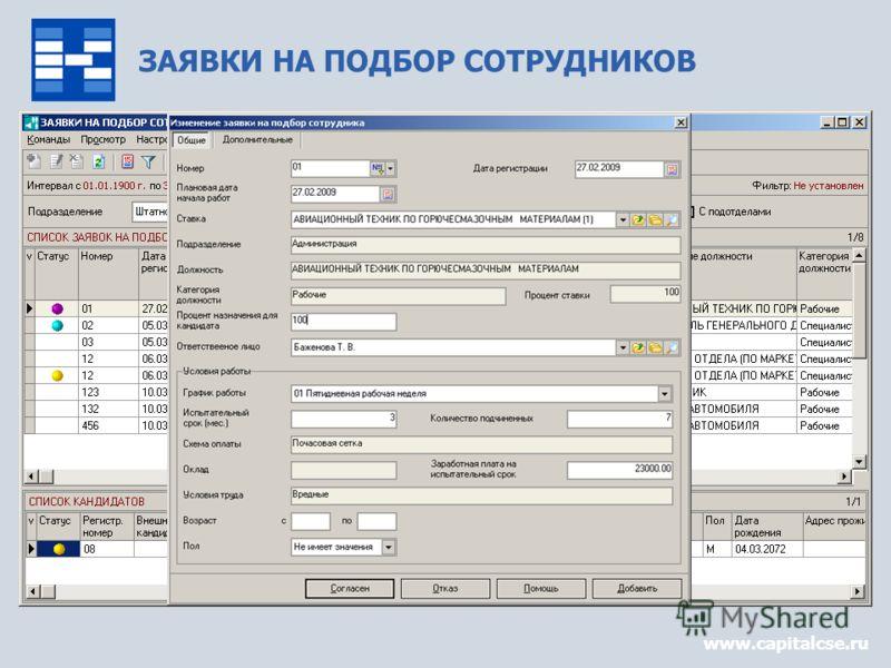 ЗАЯВКИ НА ПОДБОР СОТРУДНИКОВ www.capitalcse.ru