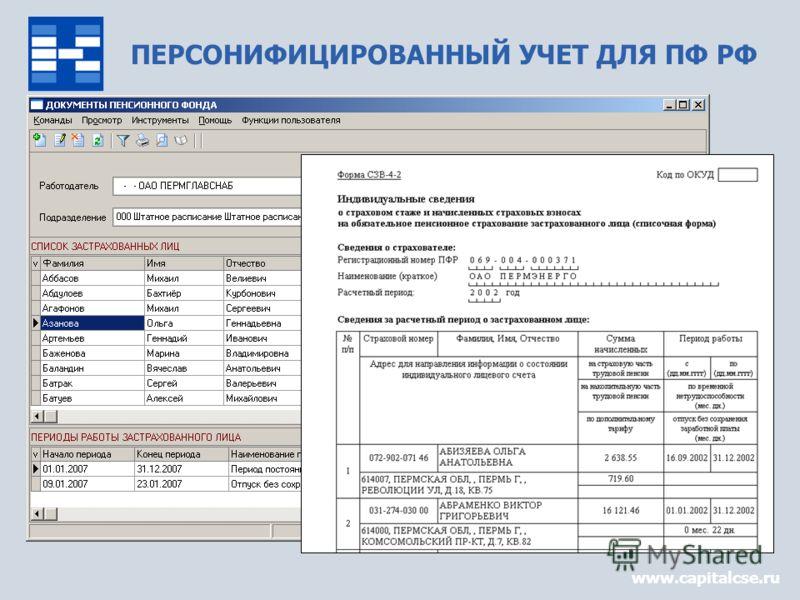 ПЕРСОНИФИЦИРОВАННЫЙ УЧЕТ ДЛЯ ПФ РФ www.capitalcse.ru