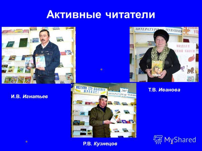 И.В. Игнатьев Т.В. Иванова Р.В. Кузнецов