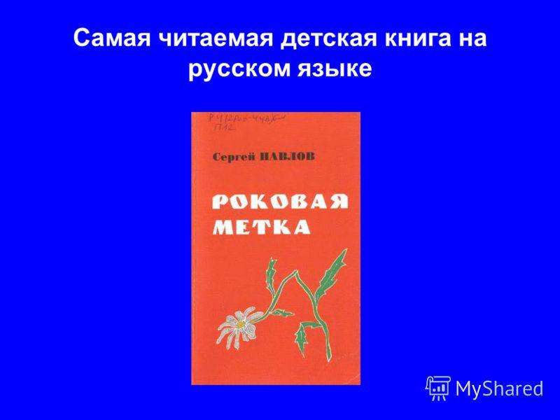 Самая читаемая детская книга на русском языке