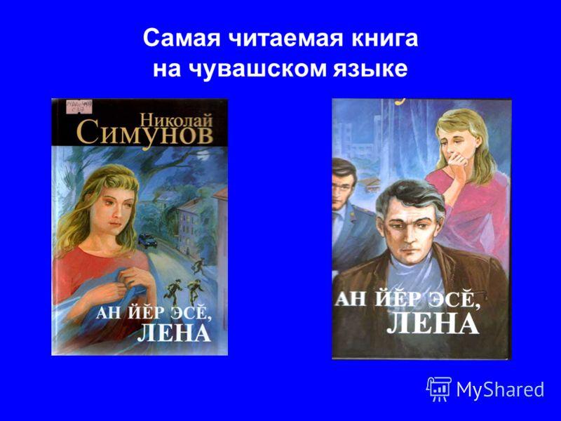 Самая читаемая книга на чувашском языке Книга перваяКнига вторая
