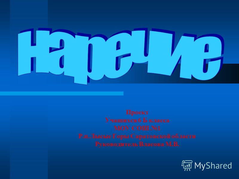 Проект Учащихся 6 Б класса МОУ СОШ 1 Р.п.Лысые Горы Саратовской области Руководитель Власова М.В.