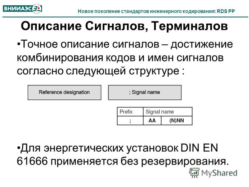 Новое поколение стандартов инженерного кодирования: RDS PP Описание Сигналов, Терминалов Точное описание сигналов – достижение комбинирования кодов и имен сигналов согласно следующей структуре : Для энергетических установок DIN EN 61666 применяется б