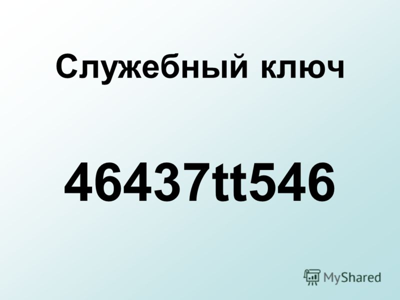 Служебный ключ 46437tt546