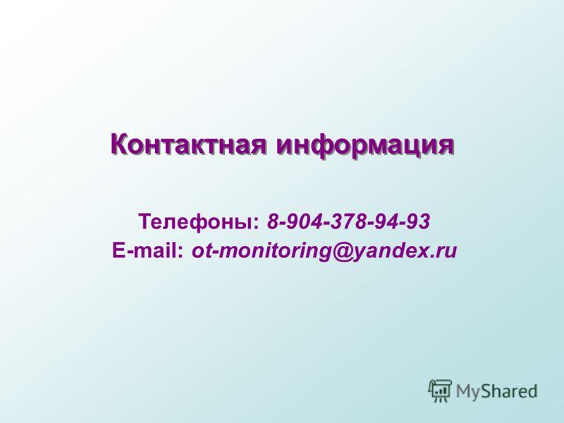 Контактная информация Телефоны: 8-904-378-94-93 E-mail: ot-monitoring@yandex.ru