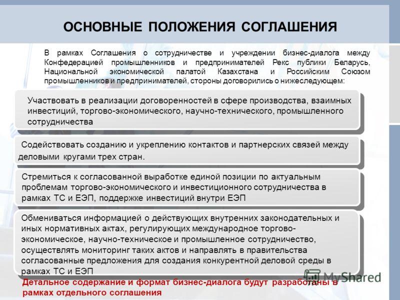 ОСНОВНЫЕ ПОЛОЖЕНИЯ СОГЛАШЕНИЯ В рамках Соглашения о сотрудничестве и учреждении бизнес-диалога между Конфедерацией промышленников и предпринимателей Рекс публики Беларусь, Национальной экономической палатой Казахстана и Российским Союзом промышленник