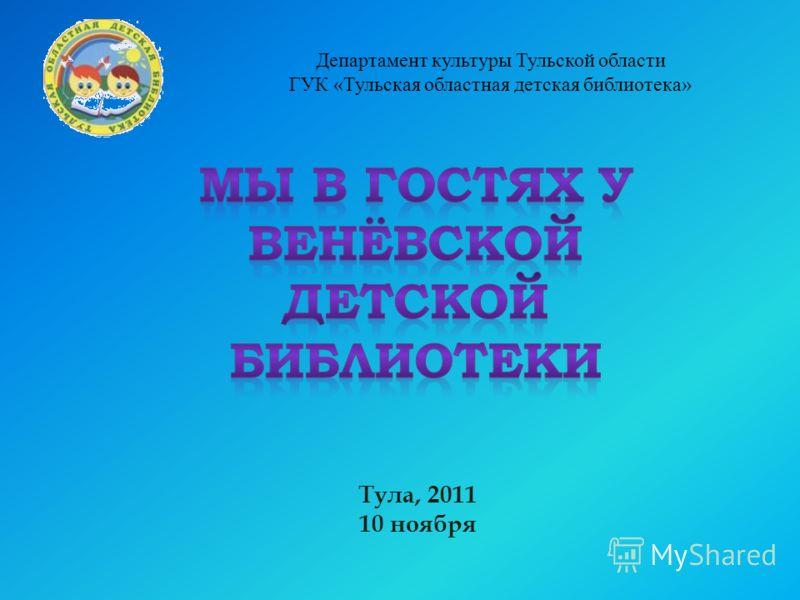 Тула, 2011 10 ноября Департамент культуры Тульской области ГУК «Тульская областная детская библиотека»