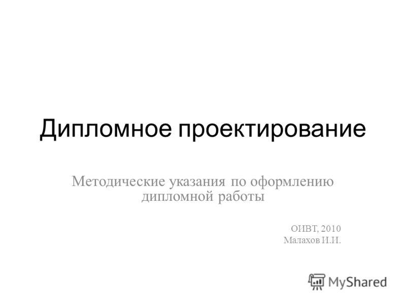 Презентация на тему Дипломное проектирование Методические  1 Дипломное проектирование Методические указания по оформлению дипломной работы ОИВТ 2010 Малахов И И