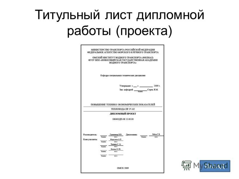 Презентация на тему Дипломное проектирование Методические  18 Титульный лист дипломной работы проекта НАЗАД
