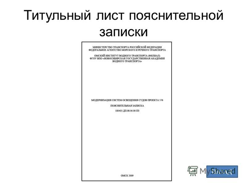 Титульный лист пояснительной записки НАЗАД