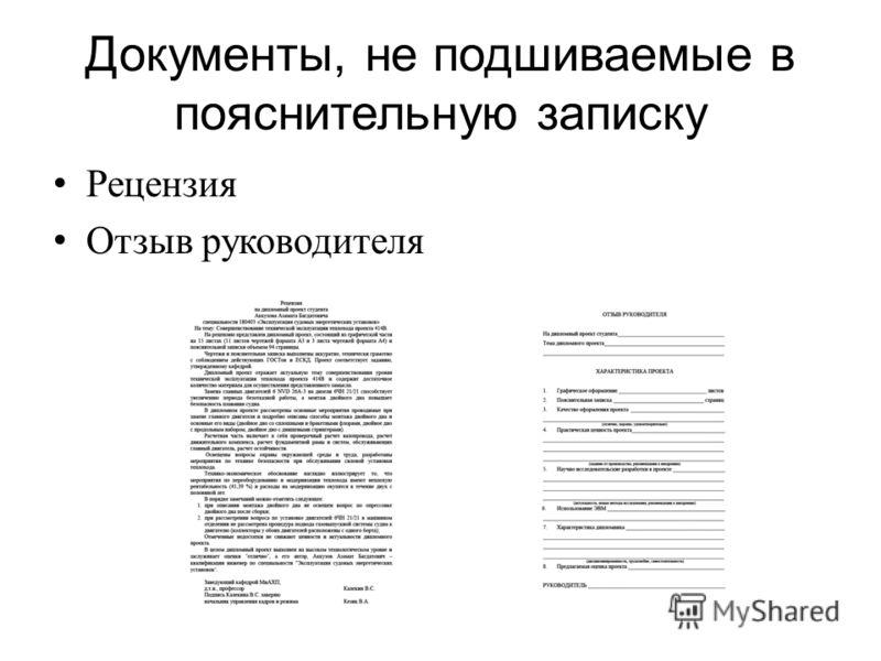 Презентация на тему Дипломное проектирование Методические  3 Документы не подшиваемые в пояснительную записку Рецензия Отзыв руководителя
