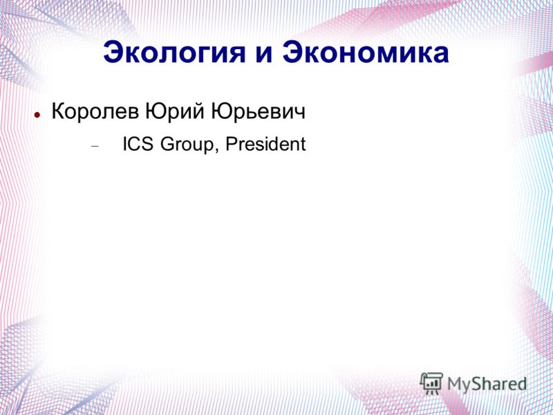 Экология и Экономика Королев Юрий Юрьевич ICS Group, President
