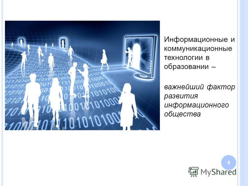 4 Информационные и коммуникационные технологии в образовании – важнейший фактор развития информационного общества