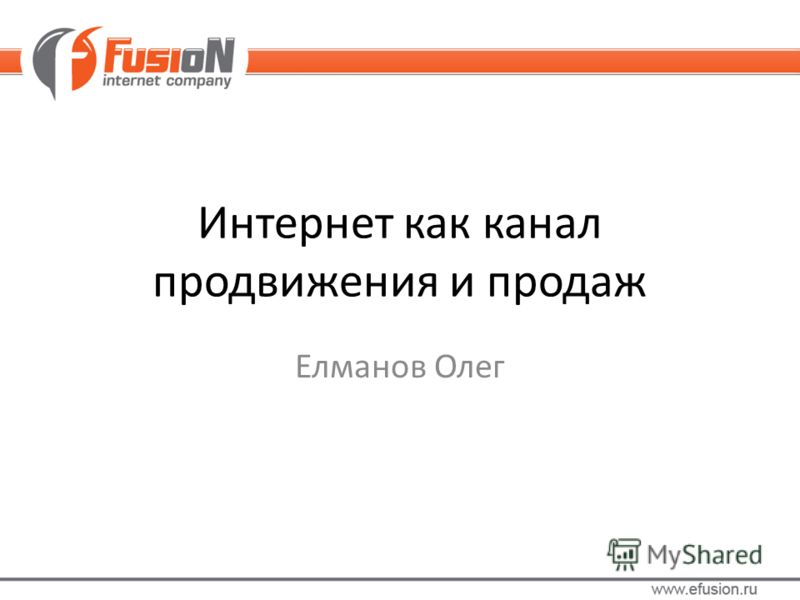 Интернет как канал продвижения и продаж Елманов Олег