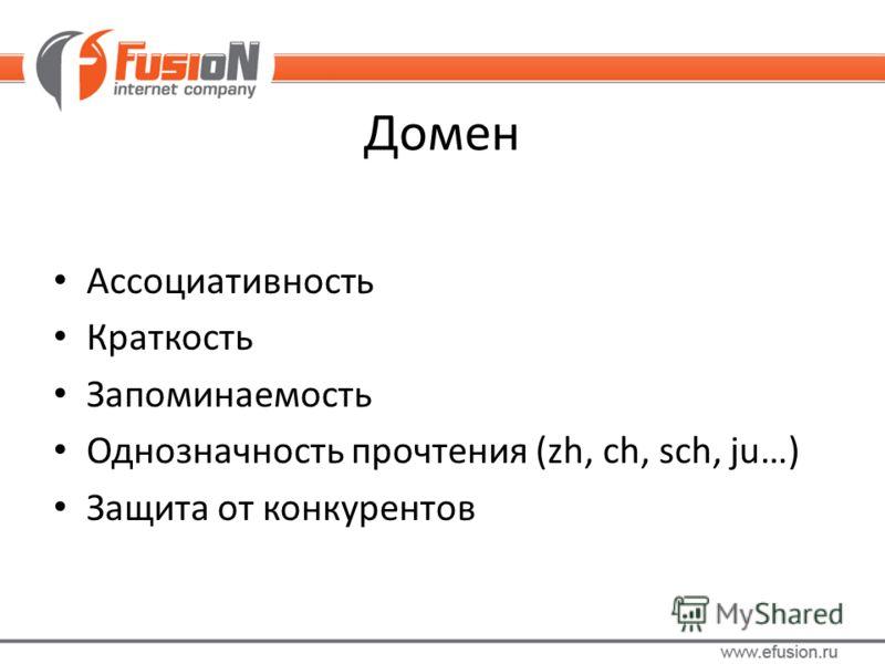 Домен Ассоциативность Краткость Запоминаемость Однозначность прочтения (zh, ch, sch, ju…) Защита от конкурентов