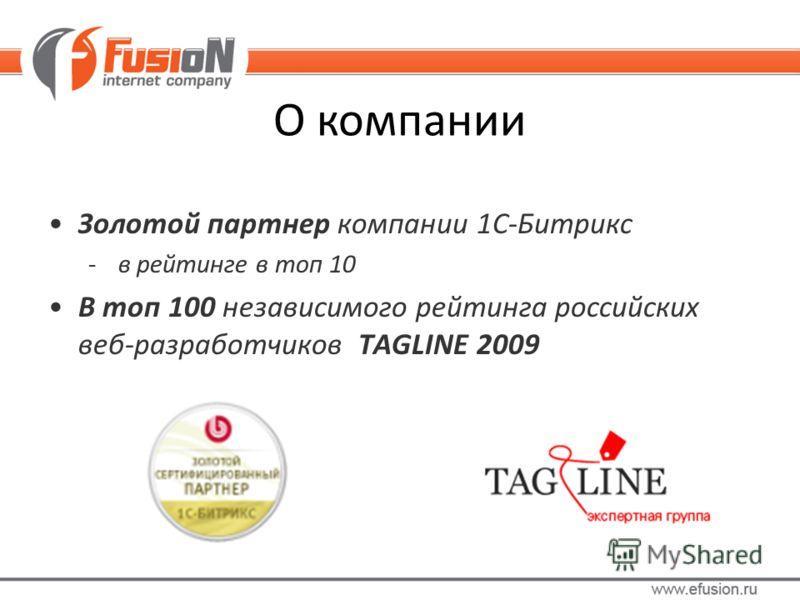О компании Золотой партнер компании 1С-Битрикс -в рейтинге в топ 10 В топ 100 независимого рейтинга российских веб-разработчиков TAGLINE 2009